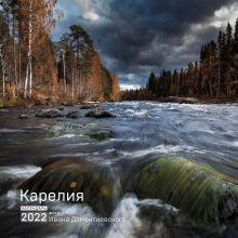 Карелия. Календарь на 2022 год (300х300 мм)