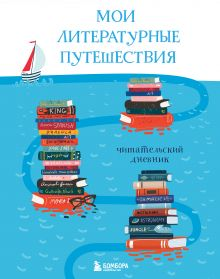 Мои литературные путешествия. Читательский дневник (кораблики)