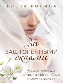 Обложка За зашторенными окнами Елена Ронина