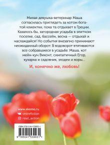 Обложка сзади Кот, который приносит счастье Наталия Полянская