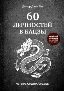 60 личностей в бацзы