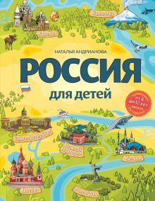 Обложка Россия для детей. 3-е изд. испр. и доп. (от 6 до 12 лет) Наталья Андрианова