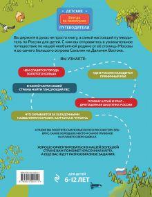 Обложка сзади Россия для детей. 3-е изд. испр. и доп. (от 6 до 12 лет) Наталья Андрианова