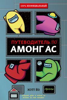 Путеводитель по Амонг Ас