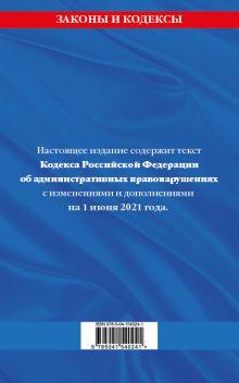 Обложка сзади Кодекс РФ об административных правонарушениях (КоАП РФ): текст с изм. на 1 июня 2021 г.