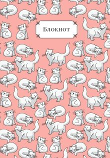 Тетрадь в твердом переплете. Веселые коты. А5, 120 стр