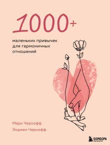 1000+ маленьких привычек для гармоничных отношений