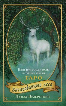 Таро Зачарованного леса (78 карт и руководство по работе с колодой в подарочном оформлении)