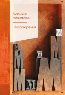 Обложка Стихотворения Владимир Маяковский
