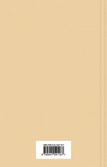 Обложка сзади Айвенго Вальтер Скотт