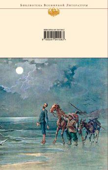 Обложка сзади Дон Кихот. Часть II Мигель де Сервантес