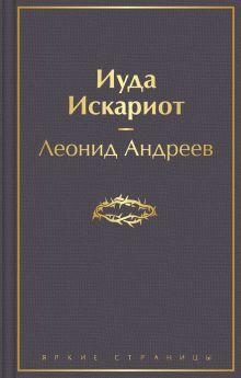 Обложка Иуда Искариот Леонид Андреев