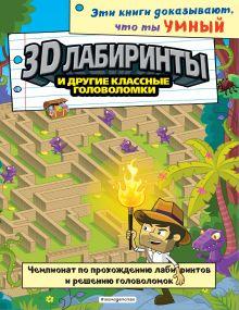3D-лабиринты и другие классные головоломки_(С)