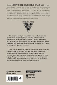 Обложка сзади Запертые во тьме Наталья Тимошенко