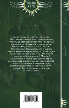 Обложка сзади Эпилятор для оборотня Светлана Волкова