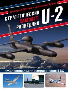 Стратегический самолет-разведчик U-2. «Железная леди» американских ВВС