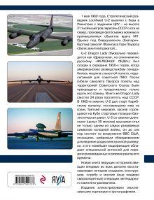 Обложка сзади Стратегический самолет-разведчик U-2. «Железная леди» американских ВВС Дмитрий Дегтев, Дмитрий Зубов