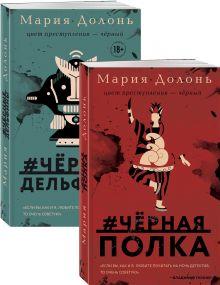 Следствие ведет Инга Белова. Современные детективы (#черная_полка, #черные_дельфины. Комплект из двух романов)