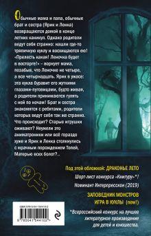 Обложка сзади Игра в куклы Олег Кожин