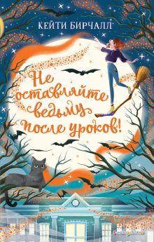 Обложка Не оставляйте ведьму после уроков! (выпуск 2) Кейти Бирчалл