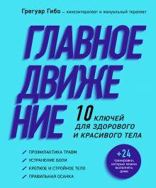 Главное движение. 10 ключей для здорового и красивого тела (фиолетовая)