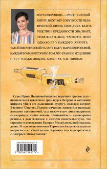 Обложка сзади Без подводных камней Мария Воронова