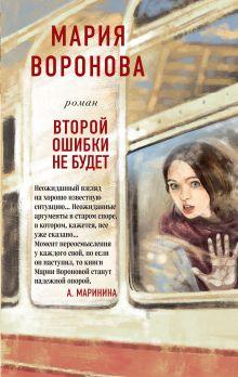 Обложка Второй ошибки не будет Мария Воронова