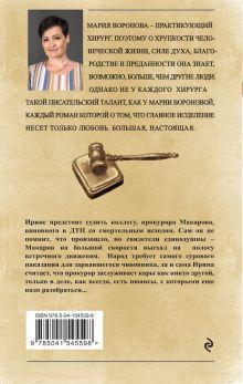 Обложка сзади Второй ошибки не будет Мария Воронова
