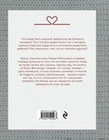Обложка сзади После измены Мария Метлицкая