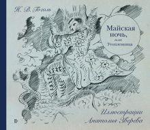 Обложка Майская ночь, или Утопленница Николай Гоголь