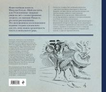 Обложка сзади Майская ночь, или Утопленница Николай Гоголь