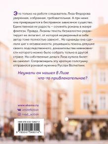 Обложка сзади Кроткая заступница Мария Воронова