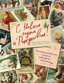 С Новым годом и Рождеством! Иллюстрированная история новогодних открыток