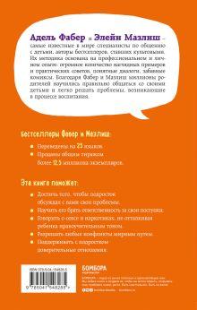 Обложка сзади Как говорить, чтобы подростки слушали, и как слушать, чтобы подростки говорили (переплет) Адель Фабер, Элейн Мазлиш