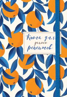 Книга для записей рецептов. Апельсины на синем