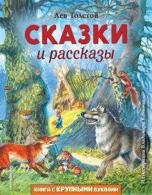 Сказки и рассказы (ил. В. Канивца)