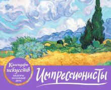 Импрессионисты (Пшеничное поле с кипарисами). Настольный календарь в футляре