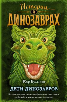 Обложка Дети динозавров (выпуск 2) Кир Булычев