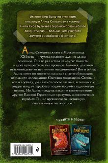 Обложка сзади Дети динозавров (выпуск 2) Кир Булычев