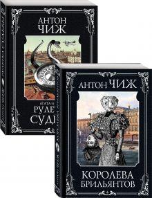 Следствие ведут Пушкин и Керн (Королева брильянтов, Рулетка судьбы). Комплект из двух книг