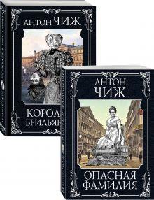 Следствие ведут Ванзаров, Пушкин и Керн (Опасная фамилия, Королева брильянтов). Комплект из двух книг
