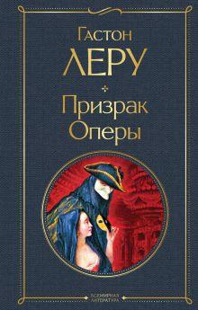 Обложка Призрак Оперы Гастон Леру