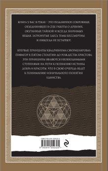 Обложка сзади Сакральные знаки, цифры, символы Новое оформление Джон Мартино, Миранда Ланди, Джейсон Мартино и др.