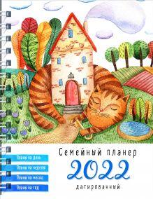 Блокнот-планер. Семейный планер на 2022 год (Кот, охраняющий дома)