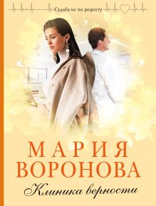 Обложка Клиника верности Мария Воронова