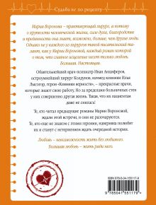 Обложка сзади Клиника верности Мария Воронова