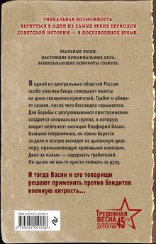Обложка сзади Табор смерти Валерий Шарапов