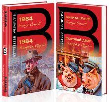 Оруэлл на двух языках: комплект из 2-х книг в оригинале и переводе