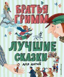 Лучшие сказки для детей (ил. Ю. Устиновой)