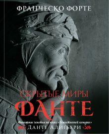 Скрытые миры Данте
